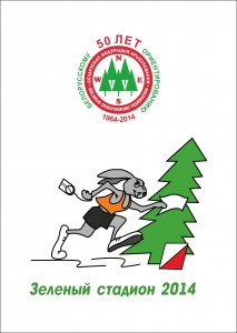 Заяц ЗС с логотипом федерации